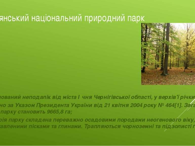 Рослинність Рослинний покрив на 60% складають лісові комплекси, що фрагментар...