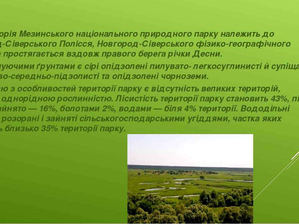 Флора Природна рослинність цієї території не зазнала значних змін в результат...