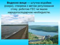 Водосхо вище— штучна водойма (озеро), створена з метою регулювання стоку, ро...