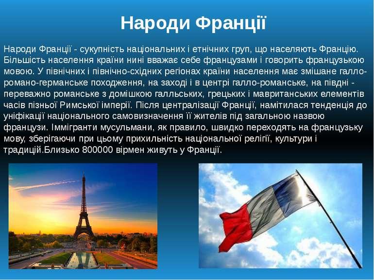 Народи Франції Народи Франції - сукупність національних і етнічних груп, що н...