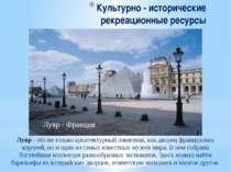 Культурно - исторические рекреационные ресурсы Лувр - это не только архитекту...