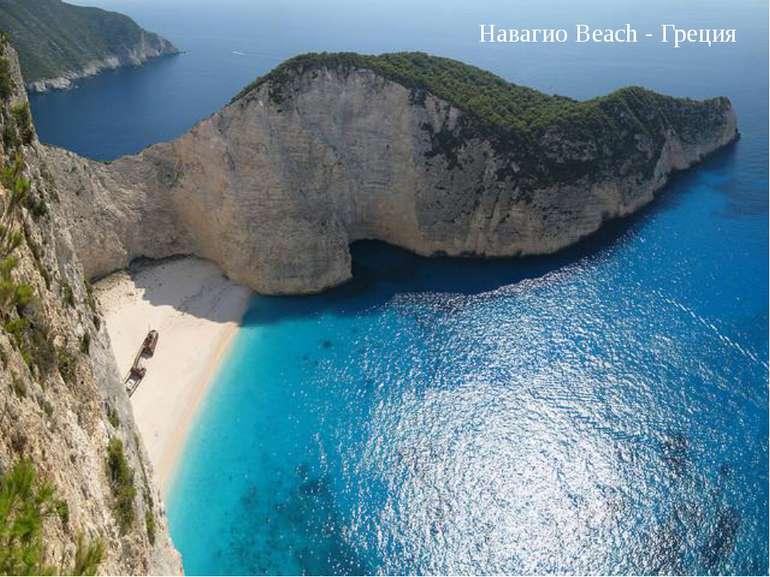 Навагио Beach - Греция