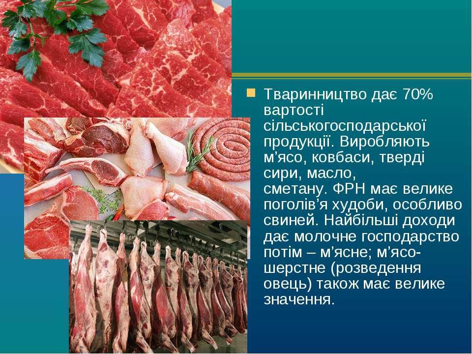 Тваринництво дає 70% вартості сільськогосподарської продукції. Виробляють м'я...