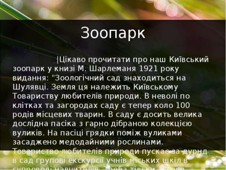 |Цікаво прочитати про наш Київський зоопарк у книзі М. Шарлеманя 1921 року ви...