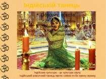Індійській танець Індійська культура - це культура звуку. Індійський класични...