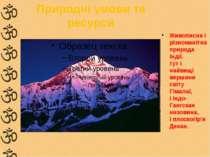 Природні умови та ресурси Живописна і різноманітна природа Індії. тут і найви...