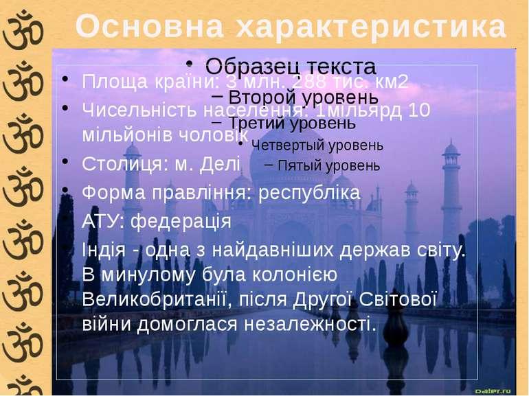 Основна характеристика Площа країни: 3 млн. 288 тис. км2 Чисельність населенн...