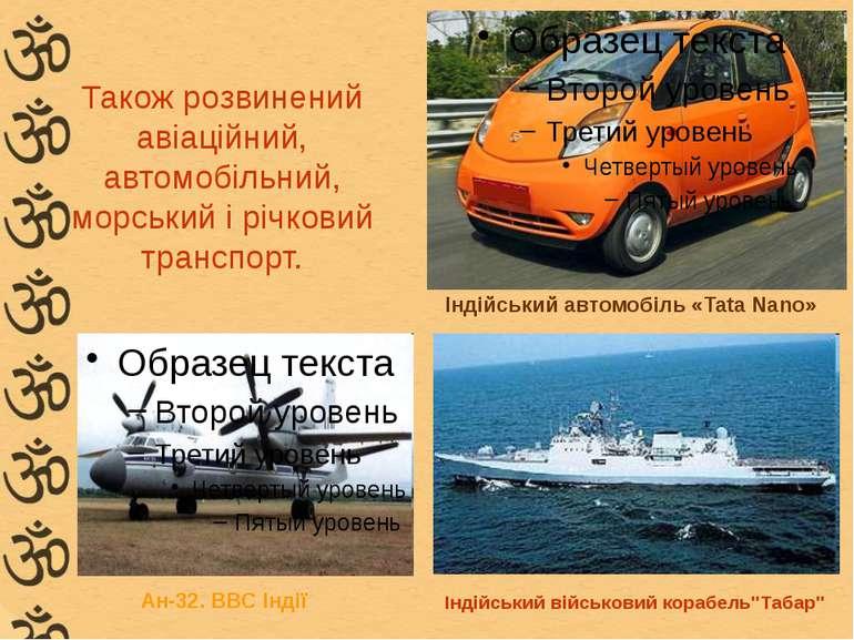 Також розвинений авіаційний, автомобільний, морський і річковий транспорт. Ін...