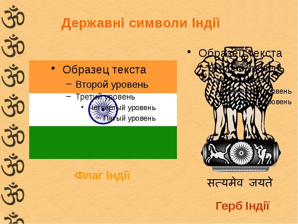 Державні символи Індії Флаг Індії Герб Індії