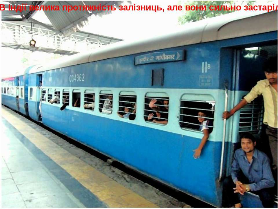 В Індії велика протяжність залізниць, але вони сильно застарілі.