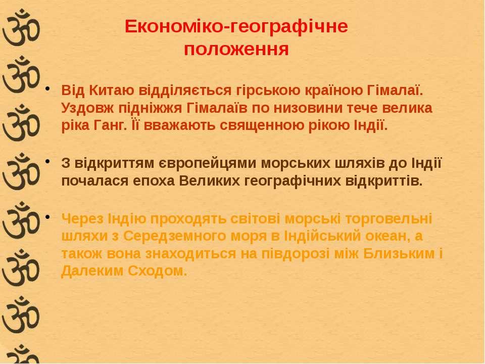 Економіко-географічне положення Від Китаю відділяється гірською країною Гімал...
