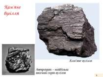 Кам'яне вугілля Антрацит – найбільш якісний сорт вугілля 3 Кам'яне вугілля