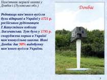 3 Вугільна вагонетка У Донбасі кам'яне вугілля видобувають шахтним способом. ...