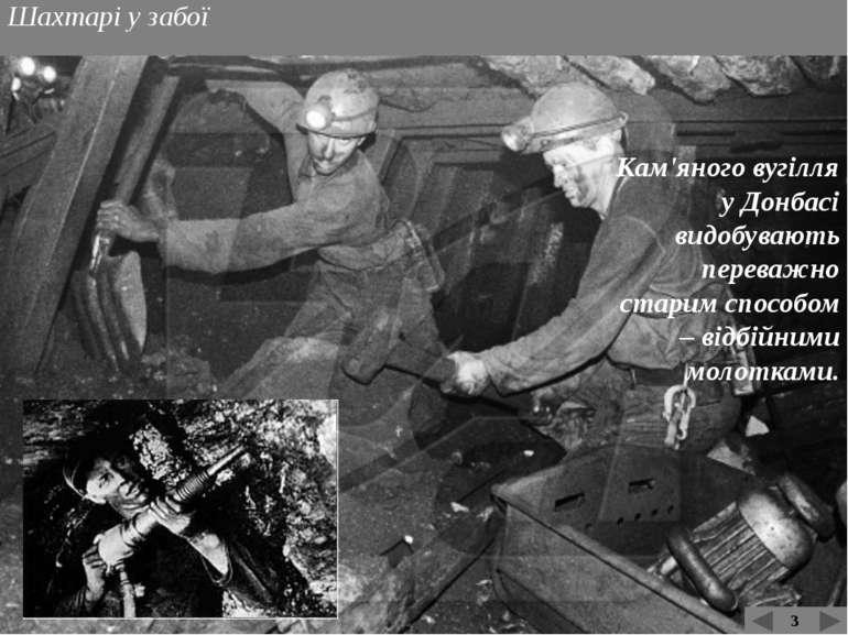 Вугільний комбайн у шахті 3 Новий спосіб видобутку вугілля – вугільними комба...