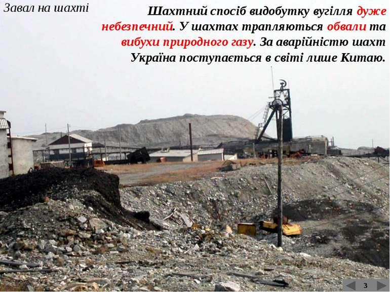 Нелегальні шахти на Донбасі 3 Великих збитків вугільній промисловості Донбасу...