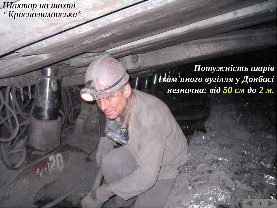 Шахтарі у забої 3 Кам'яного вугілля у Донбасі видобувають переважно старим сп...