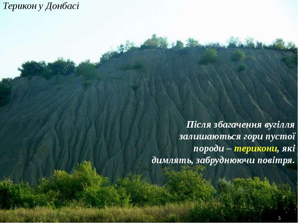 Завал на шахті 3 Шахтний спосіб видобутку вугілля дуже небезпечний. У шахтах ...