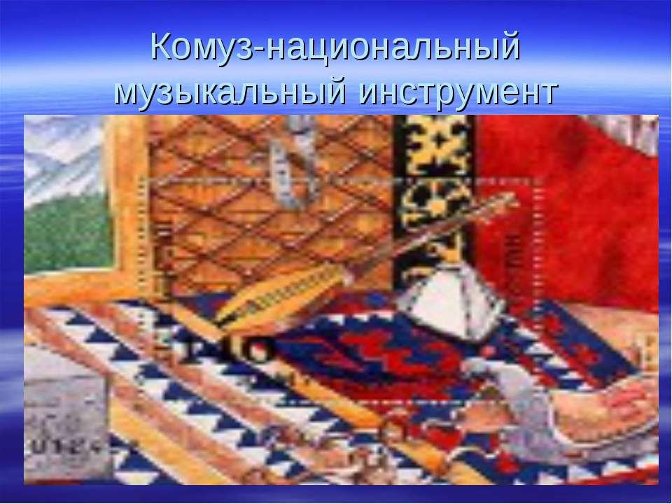 Комуз-национальный музыкальный инструмент