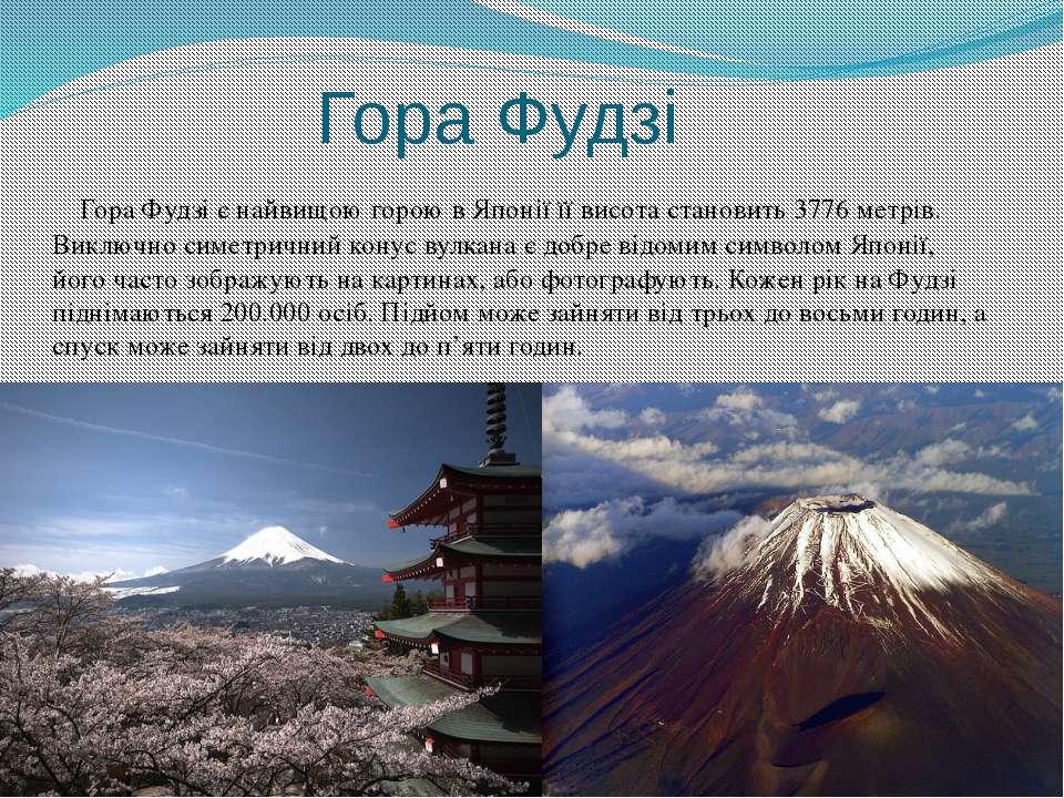 Гора Фудзі Гора Фудзі є найвищою горою в Японії її висота становить 3776 метр...