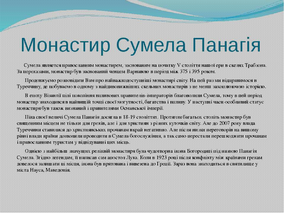 Монастир Сумела Панагія Сумела являетcя православним монастирем, заснованим н...