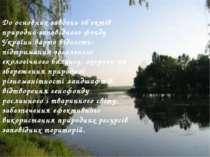До основних завдань об'єктів природно-заповідного фонду України варто віднест...