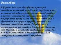 Висновок В Україні виділено одинадцять категорій заповідних територій та об'є...
