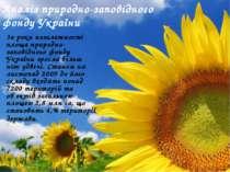 Аналіз природно-заповідного фонду України 3а роки незалежності площа природно...