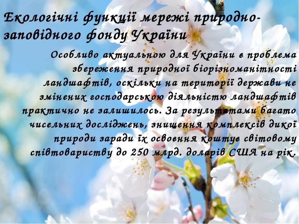 Екологічні функції мережі природно-заповідного фонду України Особливо актуаль...