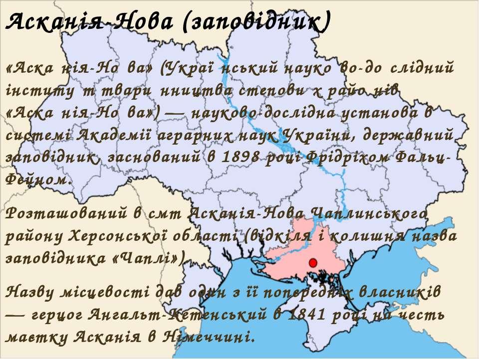 Асканія-Нова (заповідник) «Аска нія-Но ва» (Украї нський науко во-до слідний ...