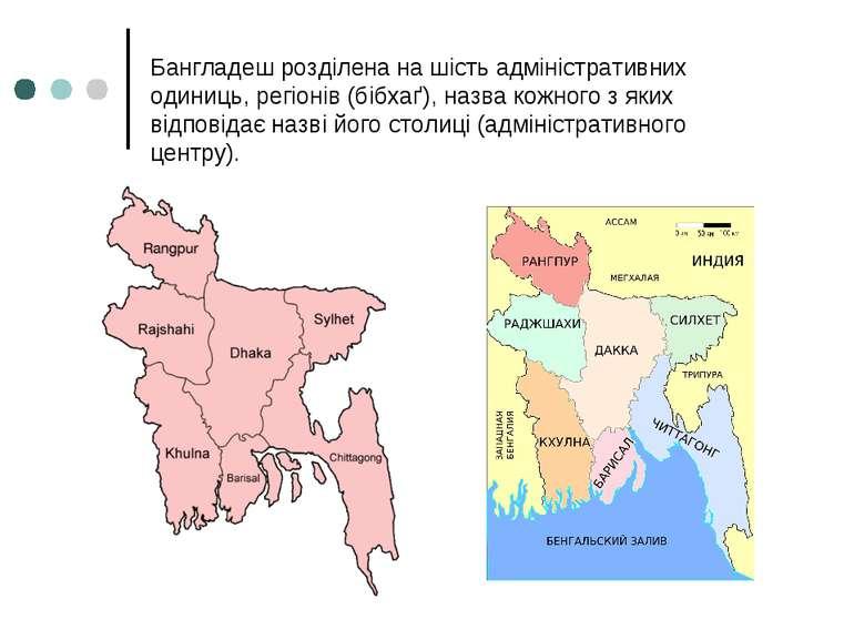 Бангладеш розділена на шість адміністративних одиниць, регіонів (бібхаґ), наз...