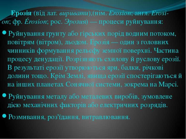 Ерозія(відлат.виривати),(нім.Erosion;англ.Erosi-on;фр.Érosion;рос.Э...