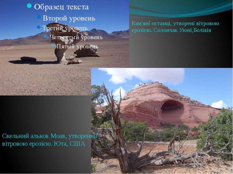 Кам'яні останці, утворені вітровою ерозією.Солончак Уюні,Болівія Скельнийал...