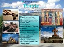 Більшість етнічних грузинів належить до грузинської православної церкви, гілк...