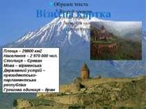 Візитна картка Площа – 29800 км2 Населення – 2 970 000 чол. Столиця – Єреван ...