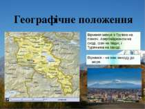 Вірменія межує з Грузією на півночі, Азербайджаном на сході, Іран на півдні, ...