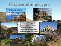 Рекреаційні ресурси Екологічний туризм Туристичні об'єкти Гірський туризм При...