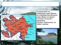 Географічне положення Розташована на південному сході Європи, на узбережжі Ка...