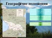 РеспублікаГрузіязнаходиться на південному сході Європи і займає центральну ...