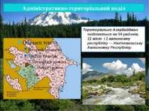 Адміністративно-територіальний поділ Територіально Азербайджан поділяється на...
