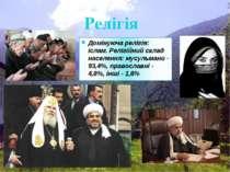 Релігія Домінуюча релігія: іслам. Релігійний склад населення: мусульмани - 93...