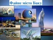 Файне місто Баку