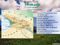 Рельєф Близько 87% території Грузії займають гори і передгір'яКавказу, 13%—...