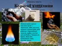 Найважливіші корисні копалини Грузії— марганцеві, мідні, арсенові, свинцеві ...