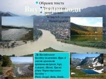 ДоКаспійського басейнуналежитьКуразі своїми крупними притокамиАрагві,Іо...