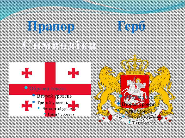 Прапор Герб Символіка