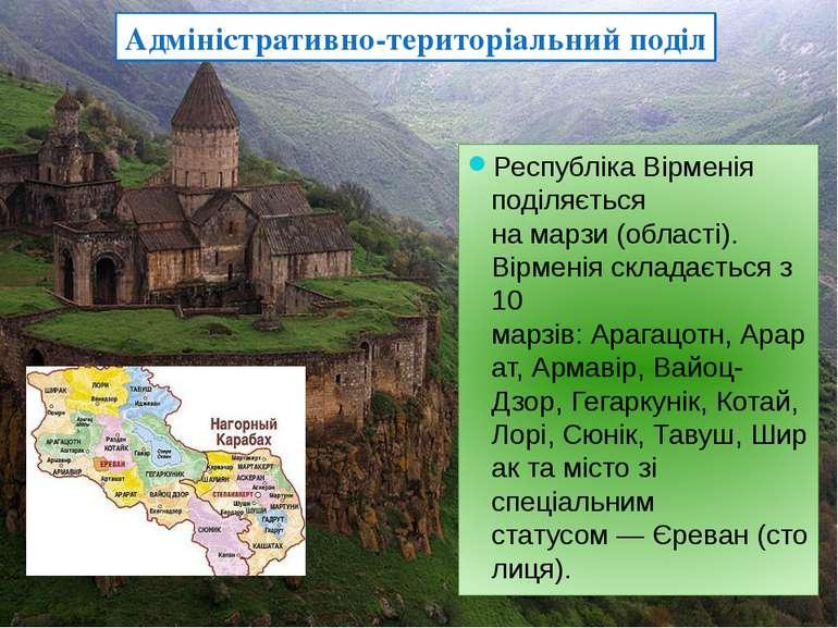 Республіка Вірменія поділяється намарзи(області). Вірменія складається з 10...