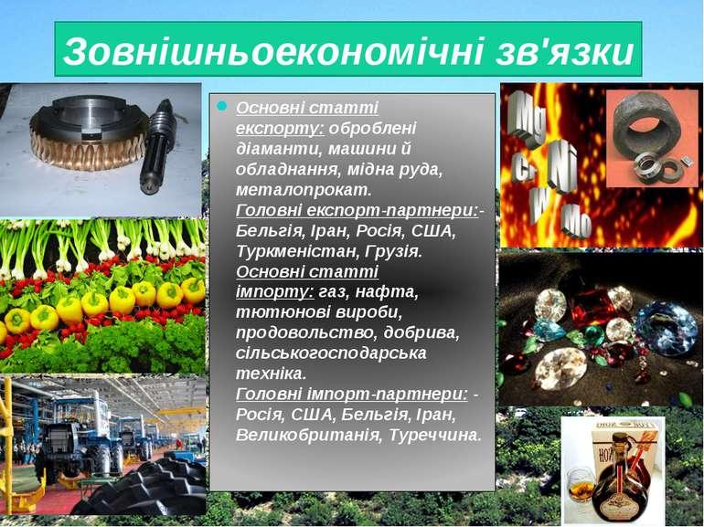 Основні статті експорту:оброблені діаманти, машини й обладнання, мідна руда,...