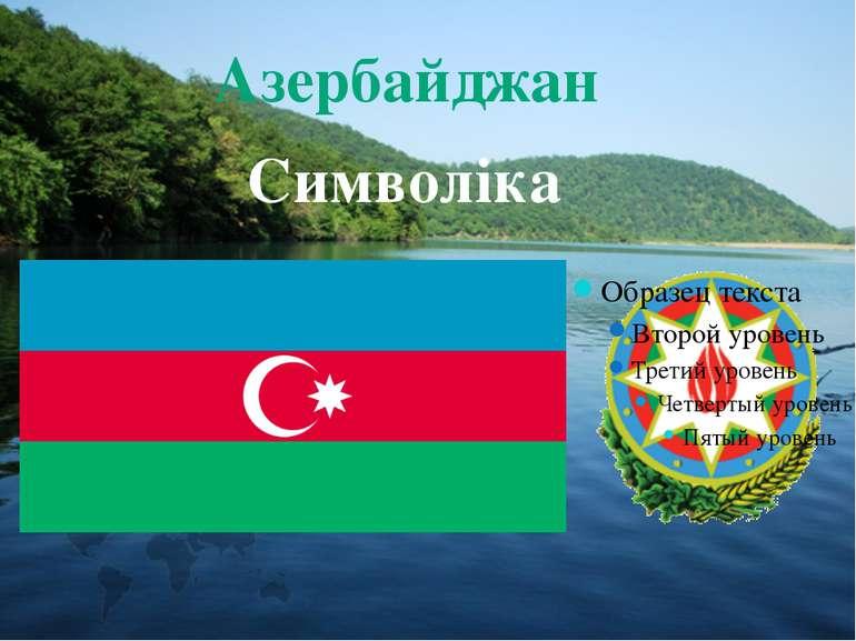 Азербайджан Символіка