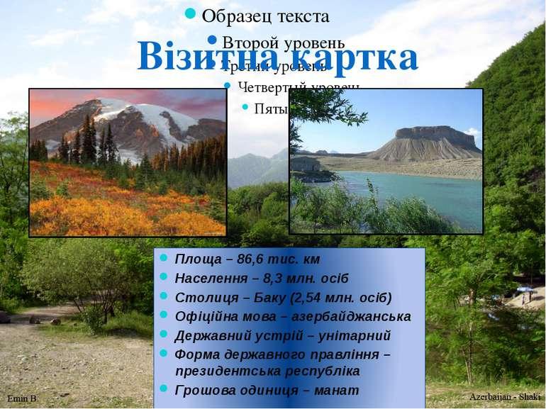 Візитна картка Площа – 86,6 тис. км Населення – 8,3 млн. осіб Столиця – Баку ...