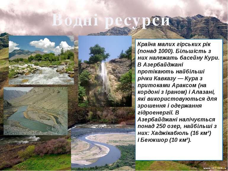 Водні ресурси Країна малих гірських рік (понад 1000). Більшість з них належат...